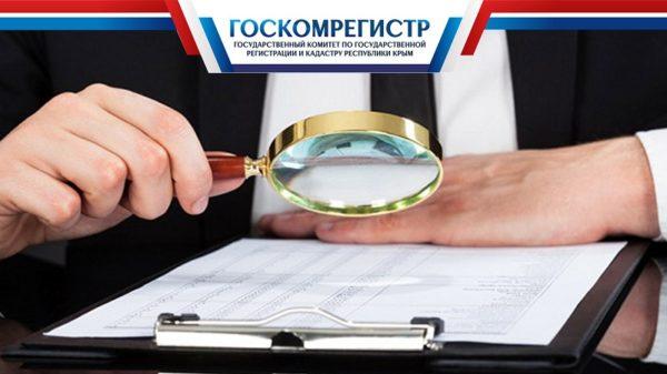 Госкомрегистр предупреждает о появлении новой мошеннической схемы с недвижимостью в Крыму